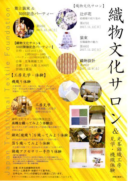 織物文化サロン2017秋 S小.jpg