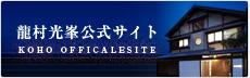 龍村光峯公式サイト