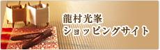龍村ショッピングサイト