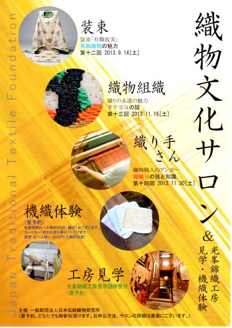 サロン秋2013チラシweb表.jpg