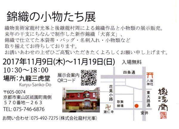 九龍三虎堂DM裏s.jpg