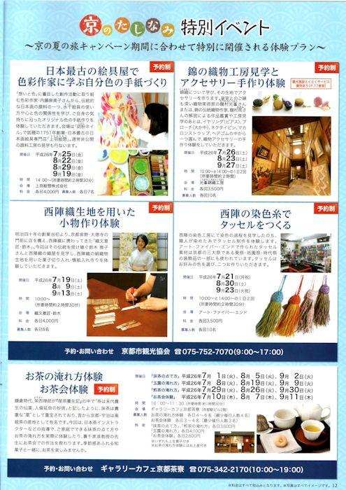 京のたしなみ特別イベント 50の40%.jpg