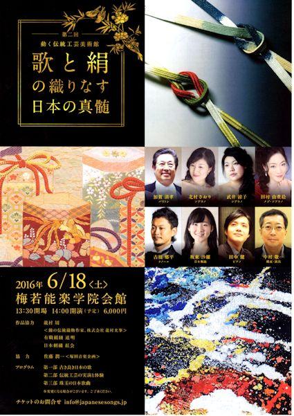 歌と絹の織りなす日本の真髄チラシ3 小.jpg