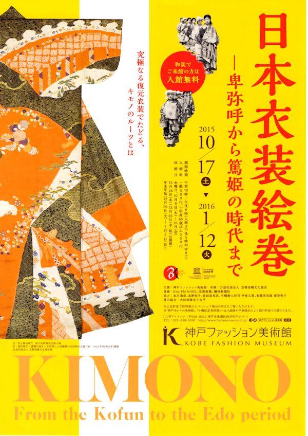 神戸チラシ 小.jpg