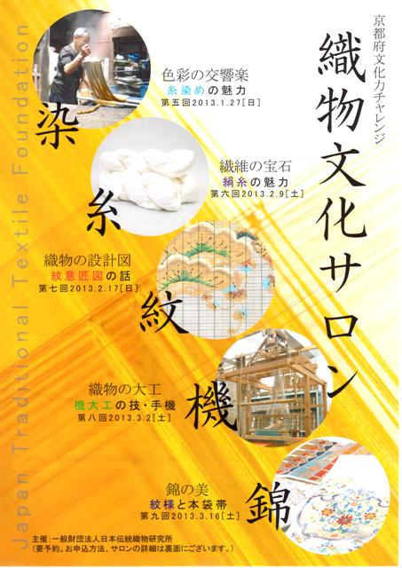 織物文化サロン web用 表.jpg