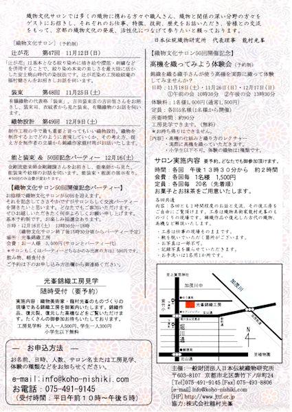 織物文化サロン2017秋裏 S小.jpg