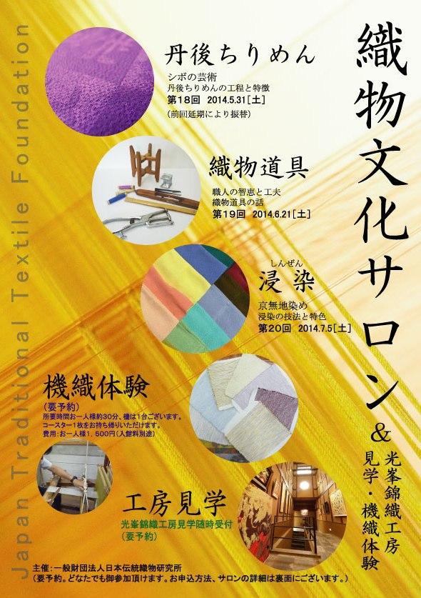 18_19_20織物文化サロンチラシ表原稿web用ai.jpg
