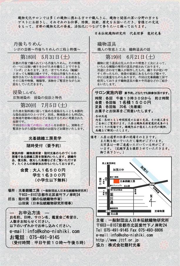 18_19_20織物文化サロンチラシ裏原稿2web用.jpg