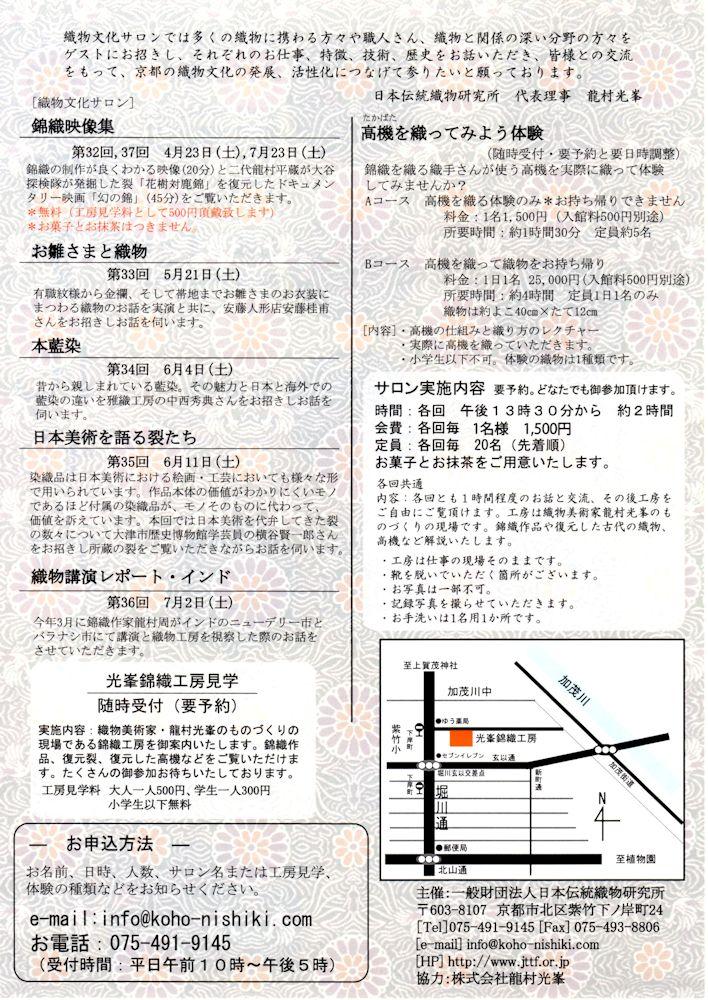 2016サロン裏 本原稿チラシ スキャン 小.jpg